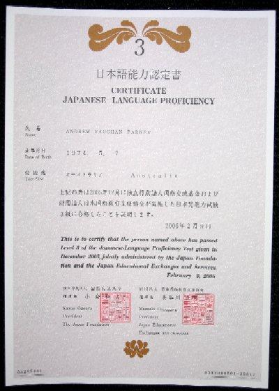 passed Level 3 JLPT! - avparker.com